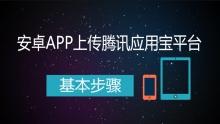 安卓APP上传腾讯应用宝平台基本步骤