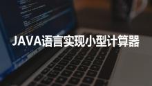 Java语言实现小型计算器