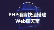 PHP语言快速搭建Web聊天室