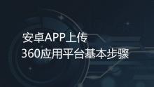 安卓APP上传360应用平台基本步骤
