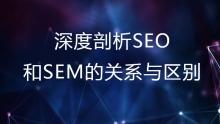 深度剖析SEO和SEM的关系与区别