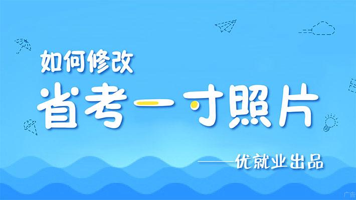 上海PS培训学校在线教程-如何修改一寸照片