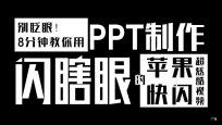 比PS更简单的PPT抠图和文字特效_PPT培训课程_优就业IT在线教育