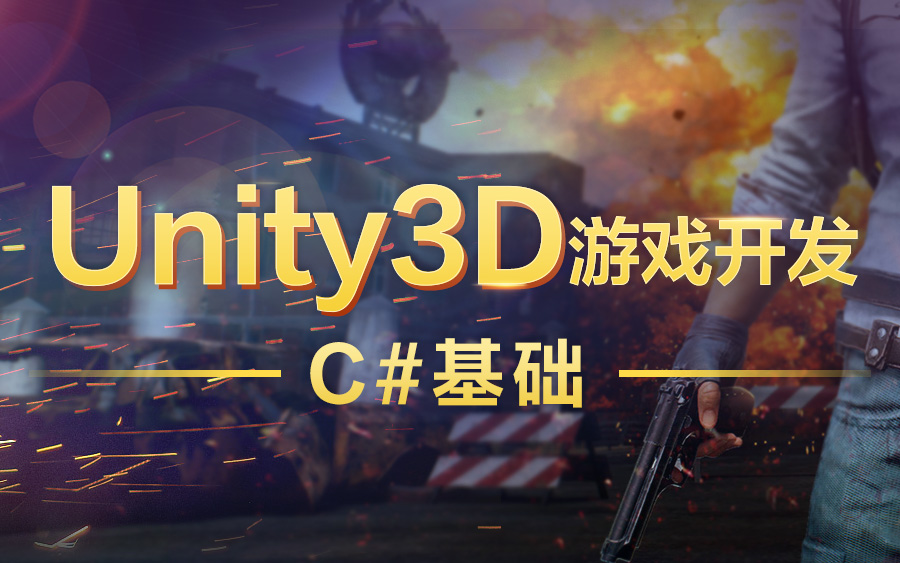 Unity3D游戏开发C#基础