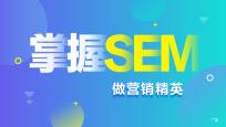 2018SEO实战技术直播课-主管班_SEO培训课程_优就业IT在线教育