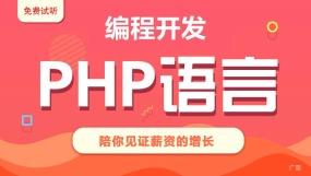 PHP培训课程-PHP培训在线课程-培训-视频-教程-优就业