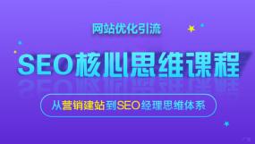 SEO培训课程-SEO培训在线课程-培训-视频-教程-优就业