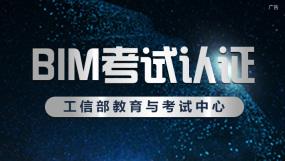 BIM培训课程-BIM在线课程-培训-视频-教程-优就业