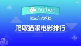 Python/人工智能培训课程-在线课程-培训-视频-教程-优就业