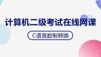 计算机二级C语言考试精讲_C语言培训课程_优就业IT在线教育
