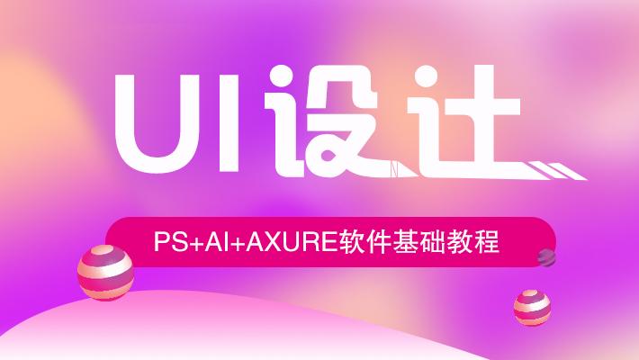 上海UI交互设计培训—软件基础