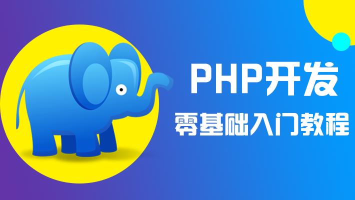 php在線網課