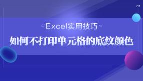 Excel培训课程-Excel在线课程-培训-视频-教程-优就业