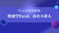 EXCEL如何快速插入时间并实现倒计时_Excel培训课程_优就业IT在线教育