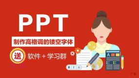 ppt培训课程-ppt在线课程-培训-视频-教程-优就业