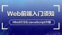 【初级】Web前端开发零基础入门教程_HTML培训课程_优就业IT在线教育