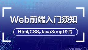 HTML5培训课程-HTML5培训在线课程-培训-视频-教程-优就业