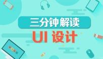 【面授】UI交互设计就业促进班_UI/UE交互设计培训课程_优就业IT在线教育