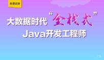 Java零基础入门系统课_Java培训课程_优就业IT在线教育