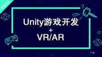 【面授】VR/AR-Unity游戏开发班_Unity游戏开发+VR/AR培训课程_优就业IT在线教育