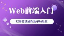 【直播+录播】Web前端在线系统课_HTML培训课程_优就业IT在线教育