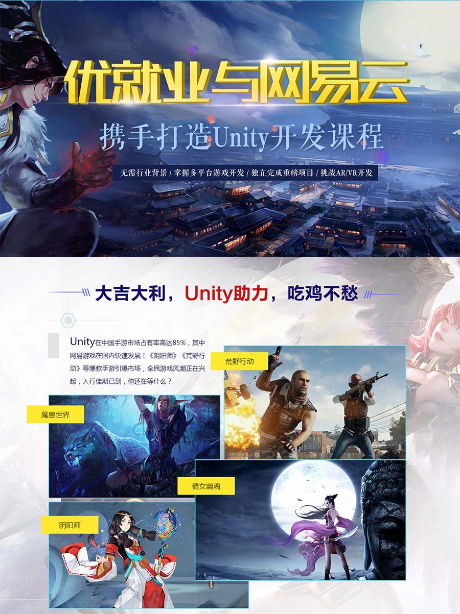 unity开发