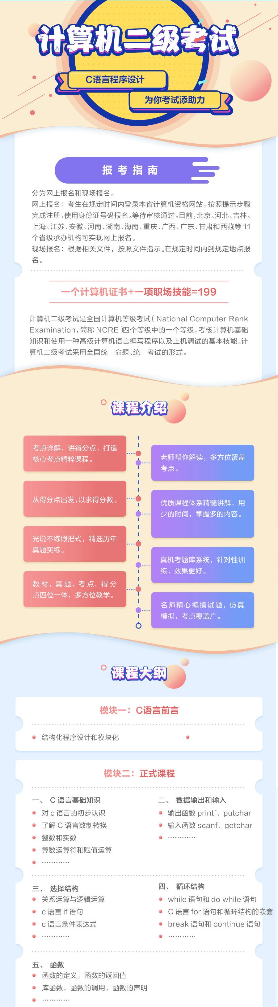 计算机二级c  题库_计算机二级考试之C语言注释_C语言培训课程_优就业IT在线教育
