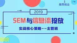 SEM龙8国际手机登入