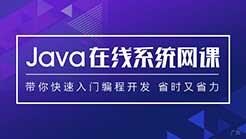 Java基础入门