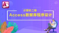 【计算机二级】Python程序设计_Python培训课程_优就业IT在线教育