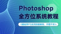 Photoshop多方位软件基础教程_软件基础培训课程_优就业IT在线教育