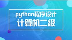 计算机二级phython