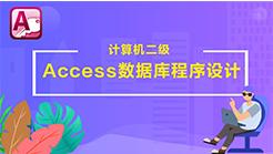 計算機二級Access數據庫