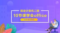 【计算机二级】MS Office_Office培训课程_优就业IT在线教育