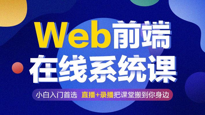 Web前端在线直播课
