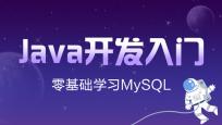 Python网络爬虫教程与项目实战_Python+人工智能培训课程_优就业IT在线教育