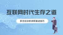 2020就业创造营_面试指导培训课程_优就业IT在线教育