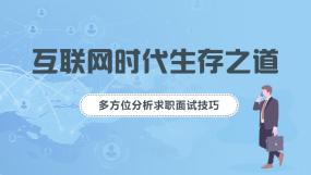 IT培訓課程_2020版IT培訓視頻教程_IT技術在線教育機構_中公IT優學