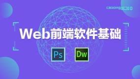 web前端培训课程-web前端培训在线课程-培训-视频-教程-优就业