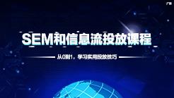 SEM與信息流投放直播課