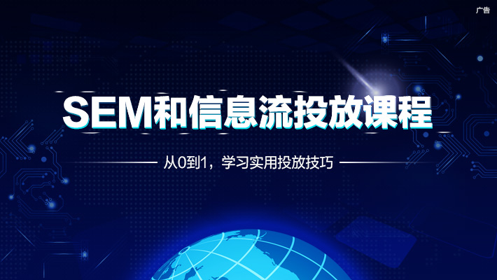 SEM与信息流投放实战核心策略