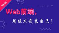 JavaScript制作有趣的打地鼠小游戏【Web进阶课程】_HTML培训课程_优就业IT在线教育