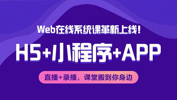 web课程