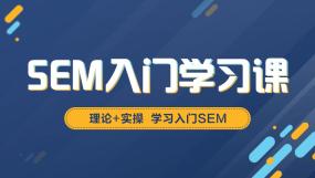 SEM培训课程-SEM培训在线课程-培训-视频-教程-优就业