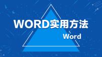 """【基础】Office办公软件""""三剑客"""" 玩转表姐、Word哥、屁屁踢!_Word培训课程_优就业IT在线教育"""