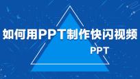 【春节放价】常用PPT幻灯片放映方法_PPT培训课程_优就业IT在线教育