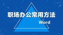 word中表格设置常用方法_Word培训课程_优就业IT在线教育