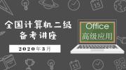 2020年计算机二级Office考前冲刺刷题【佛脚课】_Office培训课程_优就业IT在线教育