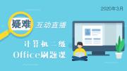 2020年计算机二级直播系统班: MS Office_Office培训课程_优就业IT在线教育