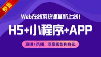 "Web前端,给你一个看得见的""钱景""_HTML培训课程_优就业IT在线教育"